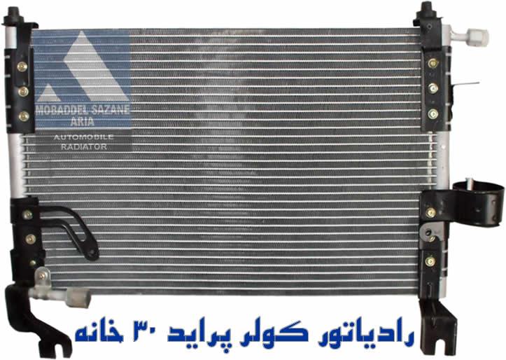 قیمت رادیاتور کولر پراید